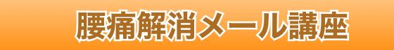 頭痛解消メール講座(購読無料)